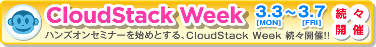 CloudStack Week 3.3[MON]~3.7[FRI] 続々開催